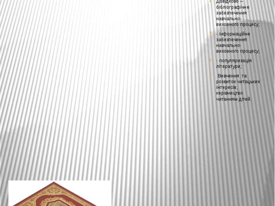 Основні функції шкільної бібліотеки Довідково – бібліографічне забезпечення н...