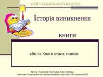 Історія виникнення книги або як Книга стала книгою Автор: Коренюк Світлана Ан...