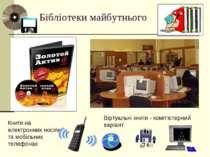 Бібліотеки майбутнього Книги на електронних носіях та мобільних телефонах Вір...