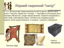"""Перший тваринний """"папір"""" У ІІ ст. до нашої ери люди навчилися робити зручні і..."""