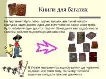 Книги для багатих На пергаменті було легко і зручно писати, але такий «папір»...