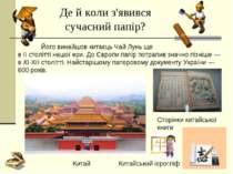 Де й коли з'явився сучасний папір? Його винайшов китаєць Чай Лунь ще в ІІ сто...