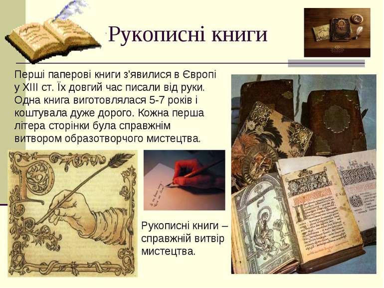 Рукописні книги Перші паперові книги з'явилися в Європі у ХІІІ ст. Їх довгий ...