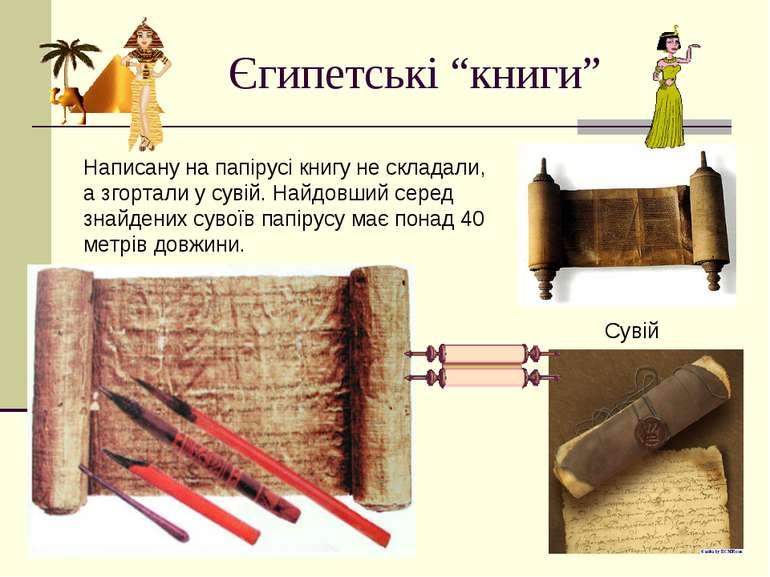 """Єгипетські """"книги"""" Написану на папірусі книгу не складали, а згортали у сувій..."""