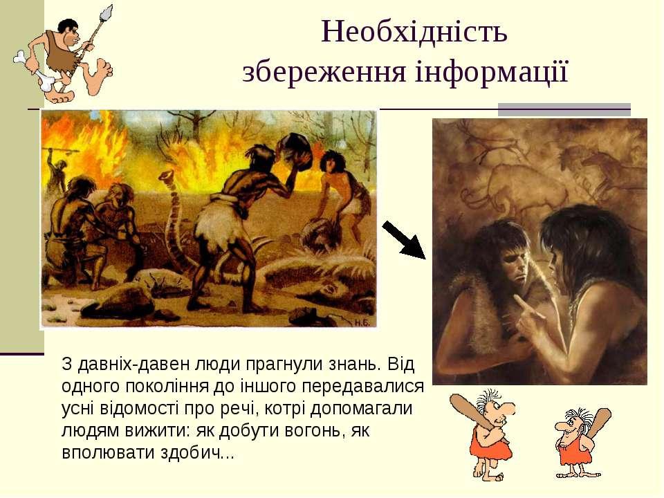 Необхідність збереження інформації З давніх-давен люди прагнули знань. Від од...