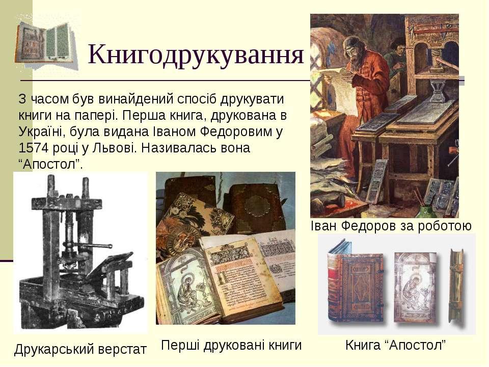 Книгодрукування З часом був винайдений спосіб друкувати книги на папері. Перш...