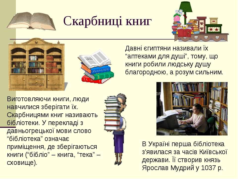 Скарбниці книг Виготовляючи книги, люди навчилися зберігати їх. Скарбницями к...