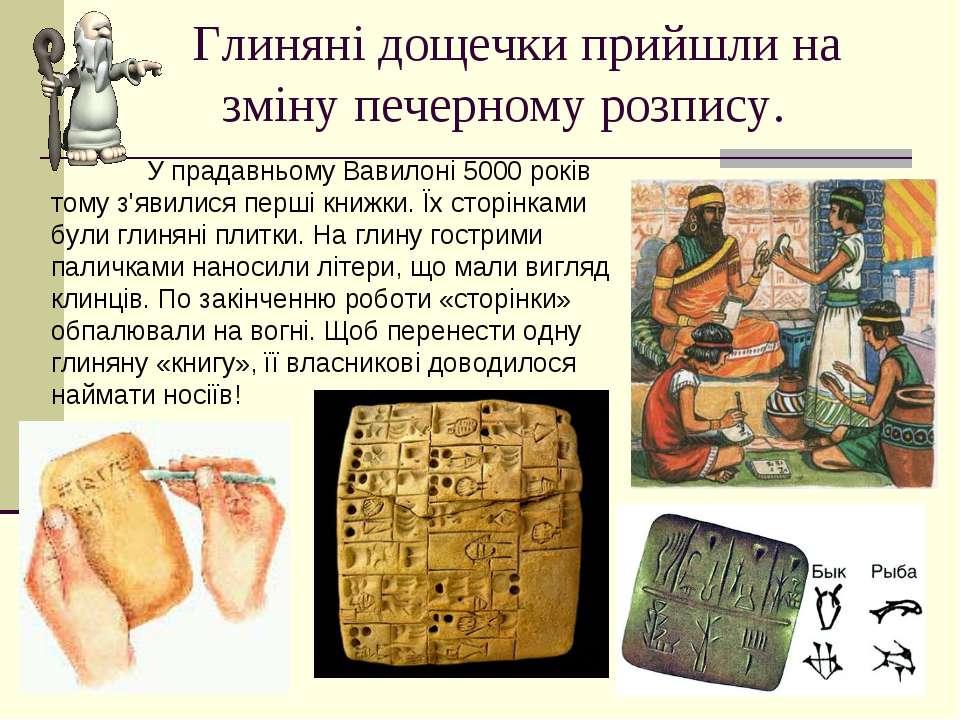 Глиняні дощечки прийшли на зміну печерному розпису. У прадавньому Вавилоні 50...