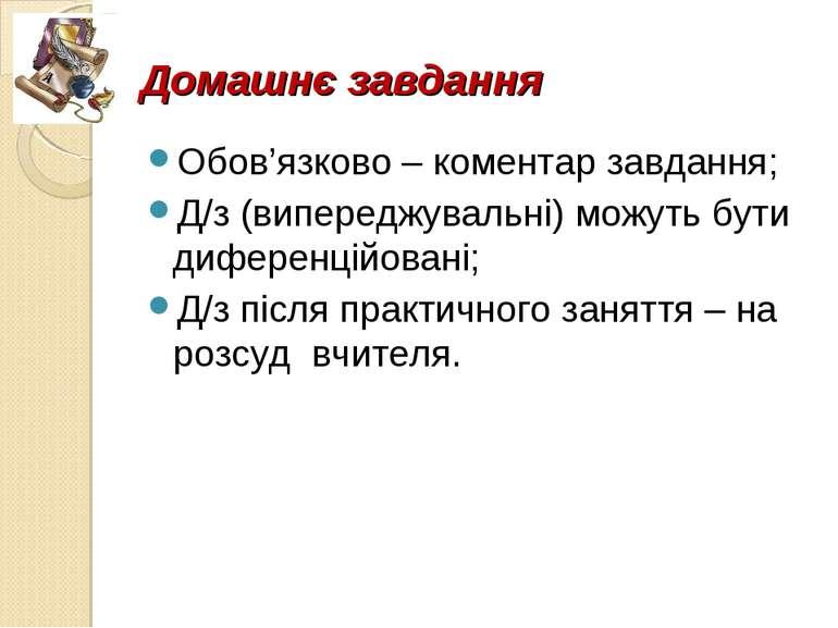 Домашнє завдання Обов'язково – коментар завдання; Д/з (випереджувальні) можут...