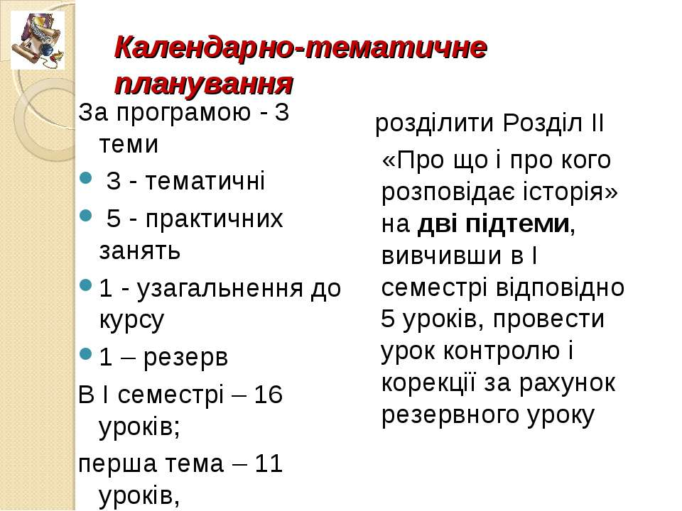 Календарно-тематичне планування За програмою - 3 теми 3 - тематичні 5 - практ...