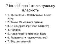 7 історій про інтелектуальну власність 1. Threadless – Collaborative T-shirt ...