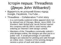 Історія перша: Threadless (Дякую John Wilbanks!) Відкритість як успішний бізн...