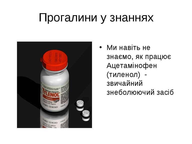 Прогалини у знаннях Ми навіть не знаємо, як працює Ацетамінофен (тиленол) - з...
