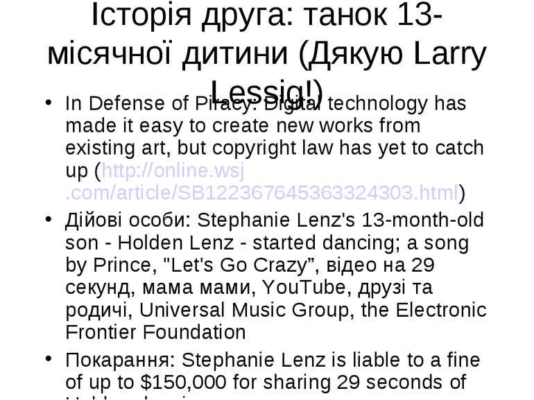 Історія друга: танок 13-місячної дитини (Дякую Larry Lessig!) In Defense of P...