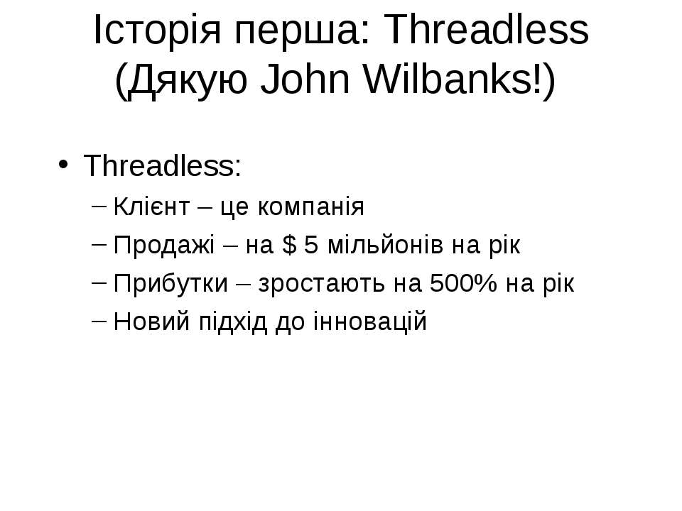 Історія перша: Threadless (Дякую John Wilbanks!) Threadless: Клієнт – це комп...
