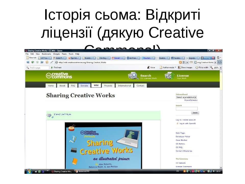 Історія сьома: Відкриті ліцензії (дякую Creative Commons!)