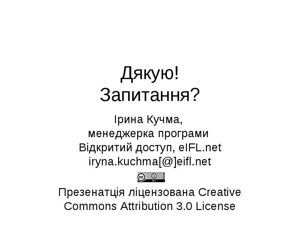 Дякую! Запитання? Ірина Кучма, менеджерка програми Відкритий доступ, eIFL.net...