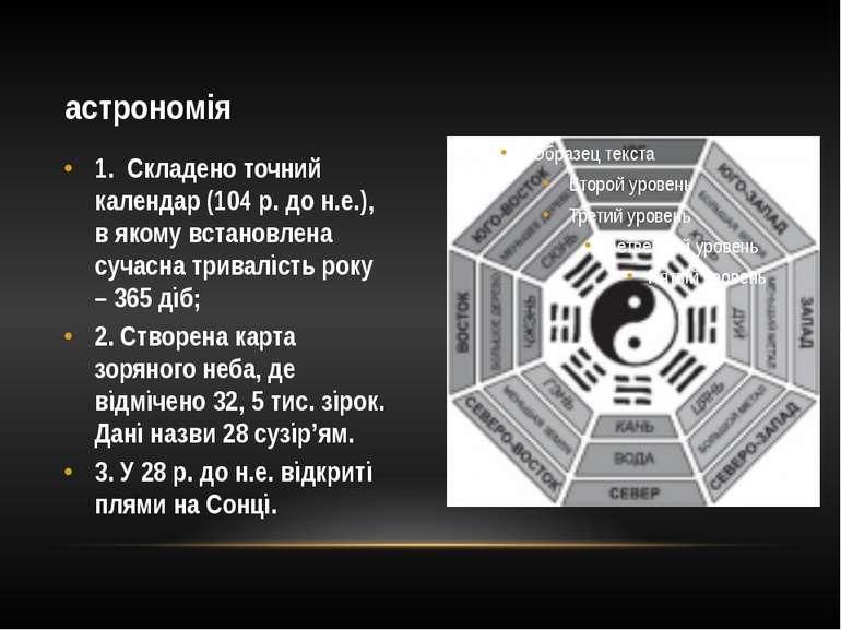 астрономія 1. Складено точний календар (104 р. до н.е.), в якому встановлена ...