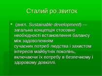 Сталий ро звиток (англ.Sustainable development)— загальна концепція стосов...