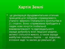 Хартія Землі це декларація фундаментальних етичних принципів для побудови сп...