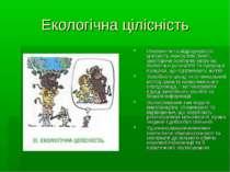 Екологічна цілісність Охороняти та відроджувати цілісність екосистем Землі, з...
