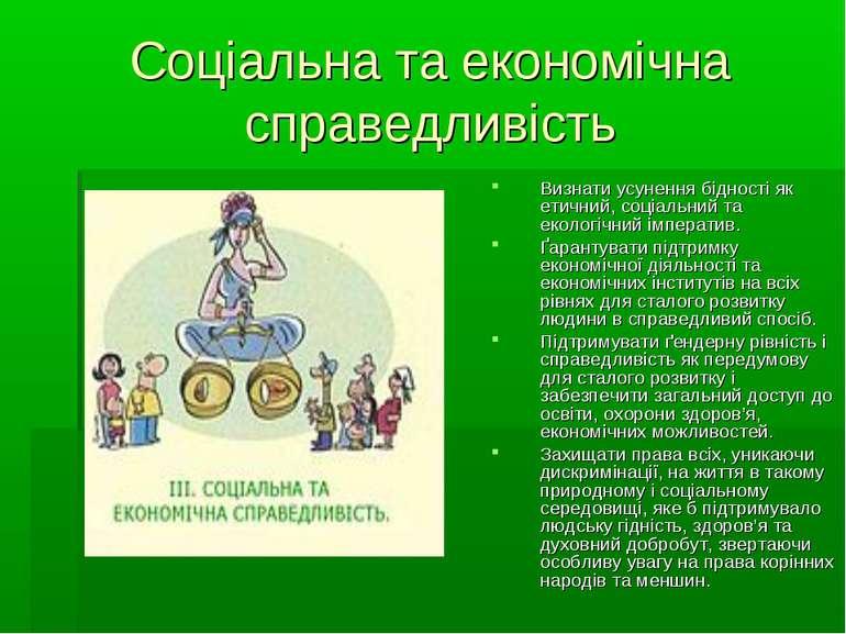 Соціальна та економічна справедливість Визнати усунення бідності як етичний, ...
