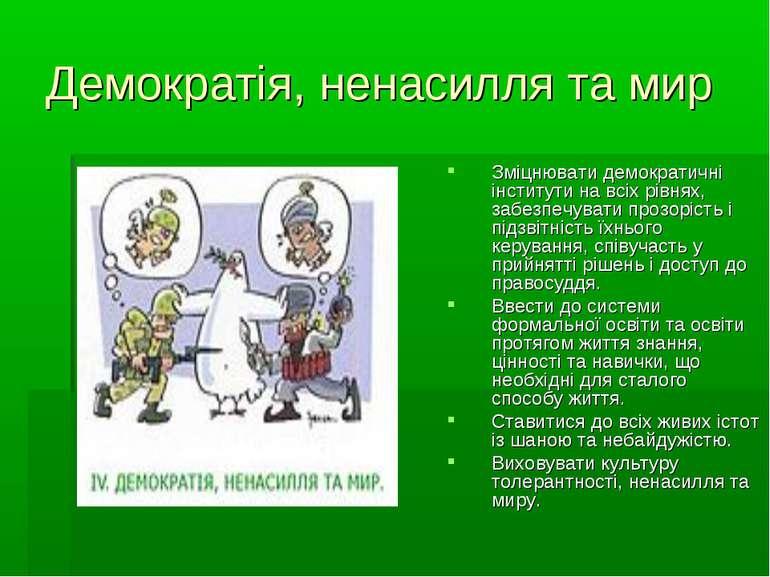 Демократія, ненасилля та мир Зміцнювати демократичні інститути на всіх рівнях...