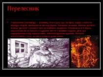Перелесник Перелесник (летавиць) — різновид злого духу, що, як зірка, падає з...