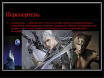 Перевертень Перевертень — міфологічна істота, що володіє здатністю перетворюв...