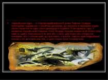 Лернейськая гідра — в старогрецькій міфології дочка Тифона і Єхидни, змієподі...