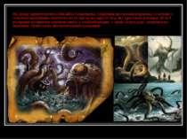 На думку криптозоолога Михайла Голденкова, свідчення про розміри кракена «з о...