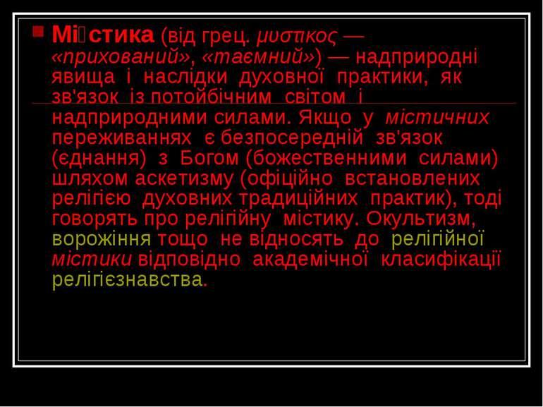 Мі стика (від грец. μυστικος— «прихований», «таємний»)— надприродні явища і...