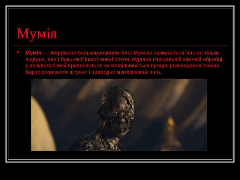 Мумія Мумія— збережене бальзамуванням тіло. Мумією називається тіло не тільк...