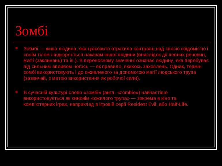 Зомбі Зо мбі — жива людина, яка цілковито втратила контроль над своєю свідомі...