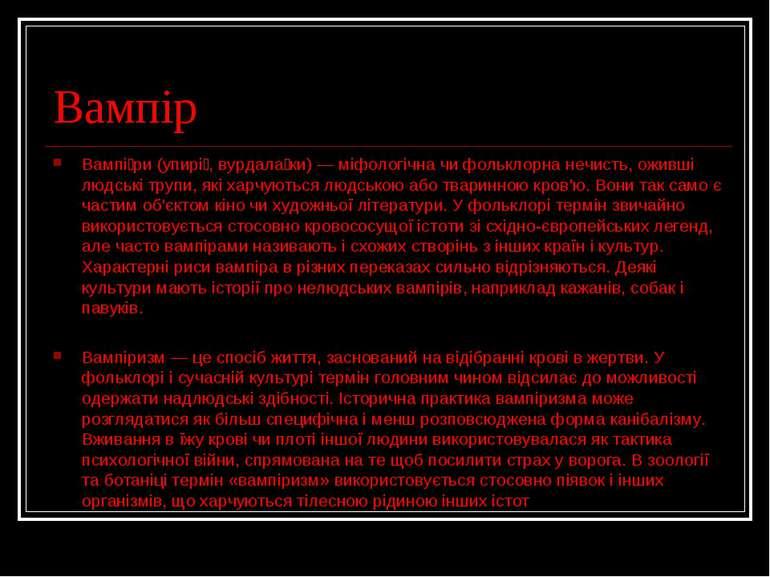 Вампір Вампі ри (упирі , вурдала ки) — міфологічна чи фольклорна нечисть, ожи...