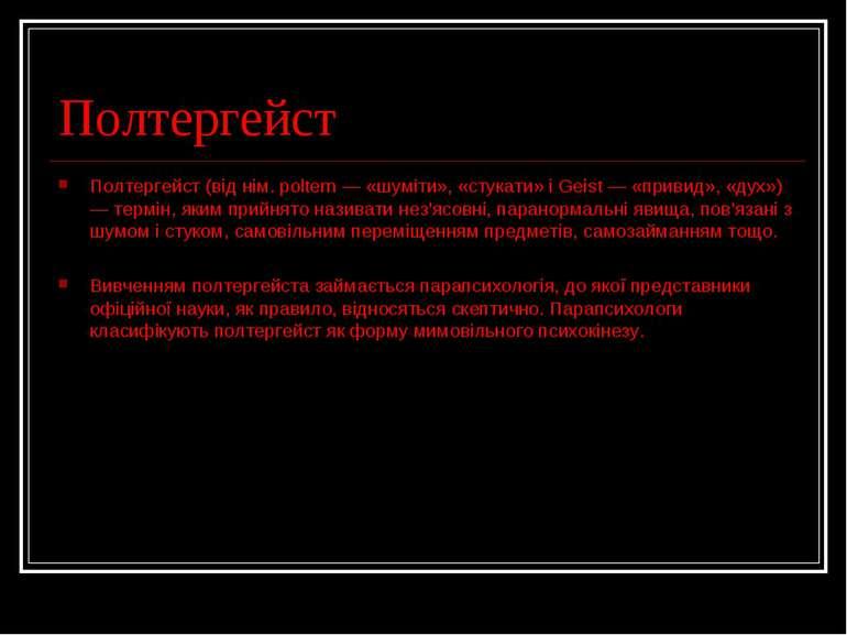 Полтергейст Полтергейст (від нім. poltern — «шуміти», «стукати» і Geist — «пр...