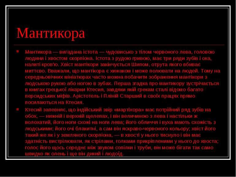 Мантикора Мантикора — вигадана істота — чудовисько з тілом червоного лева, го...