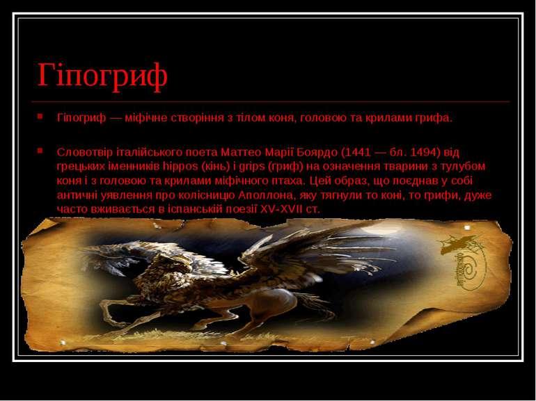 Гіпогриф Гіпогриф — міфічне створіння з тілом коня, головою та крилами грифа....