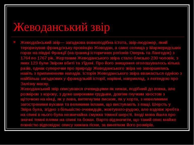 Жеводанський звір Жевода нський звір— загадкова вовкоподібна істота, звір-люд...