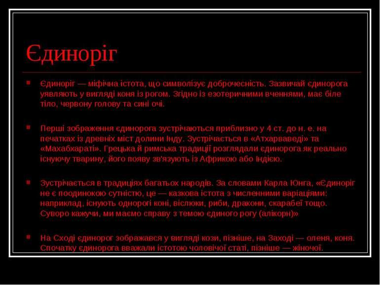 Єдиноріг Єдиноріг — міфічна істота, що символізує доброчесність. Зазвичай єди...