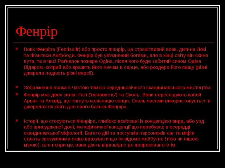 Фенрір Вовк Фенріра (Fenrisulfr) або просто Фенрір, це страхітливий вовк, дит...