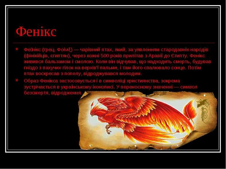 Фенікс Фе нікс (грец. Φοίνιξ) — чарівний птах, який, за уявленням стародавніх...
