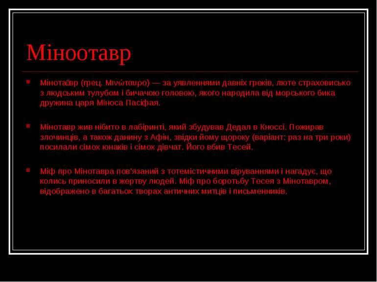 Міноотавр Мінота вр (грец. Μινώταυρο) — за уявленнями давніх греків, люте стр...