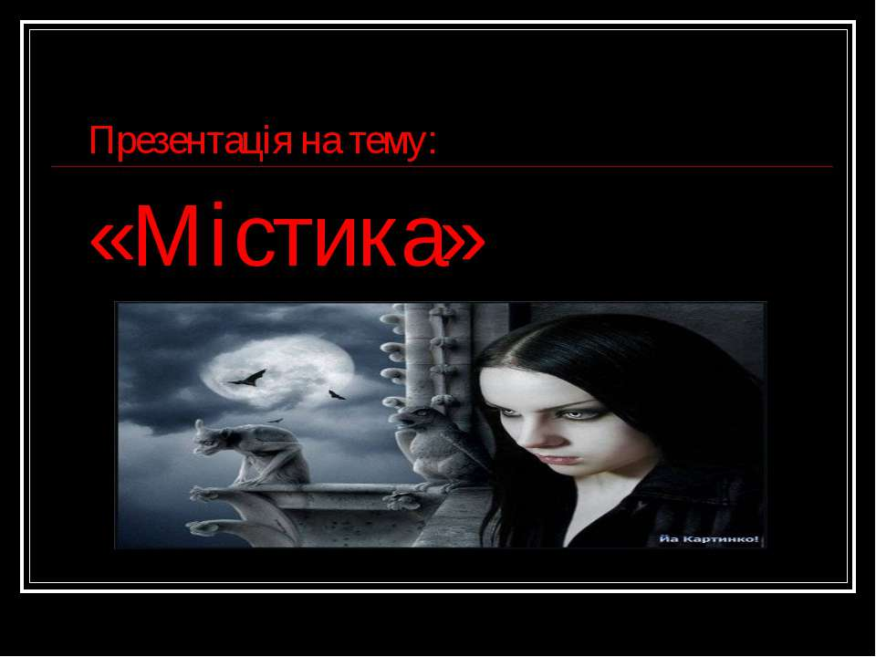 Презентація на тему: «Містика»