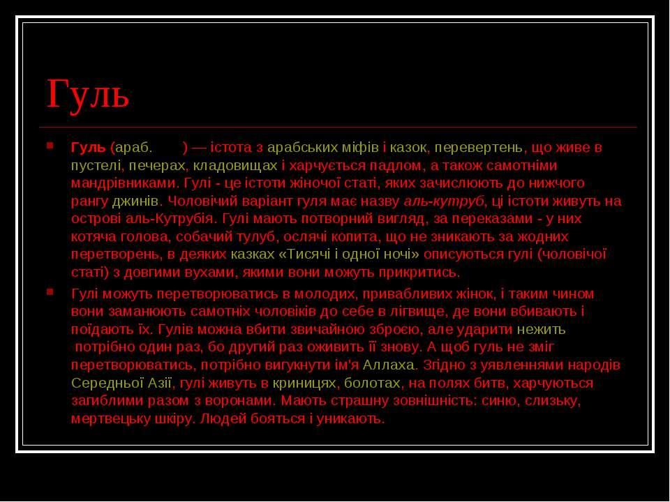 Гуль Гуль(араб.غ ول ) — істота зарабськихміфівіказок,перевертень, що ж...