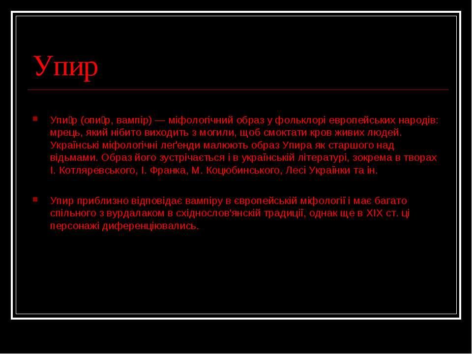 Упир Упи р (опи р, вампір) — міфологічний образ у фольклорі европейських наро...
