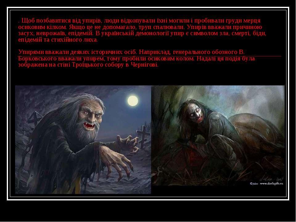 . Щоб позбавитися від упирів, люди відкопували їхні могили і пробивали груди ...