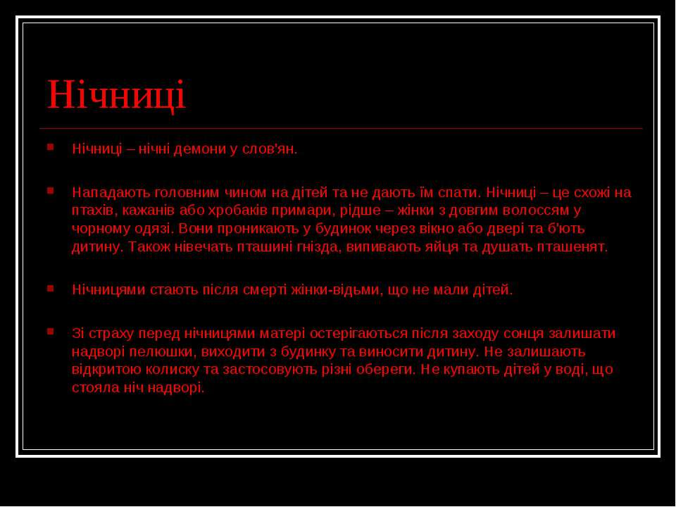 Нічниці Нічниці – нічні демони у слов'ян. Нападають головним чином на дітей т...