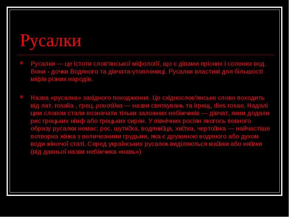 Русалки Русалки — це істоти слов'янської міфології, що є дівами прісних і сол...