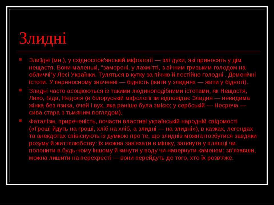 Злидні Зли дні (мн.), у східнослов'янській міфології — злі духи, які приносят...